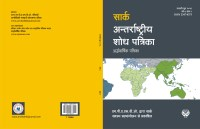 SAARC volume 4 number1JANUARY , HINDI  2016